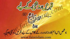 Qabar Main Roshni Kay Liye Wazifa In Urdu