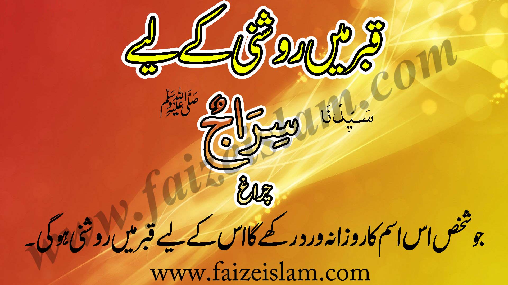 Photo of Qabar Main Roshni Kay Liye Wazifa In Urdu