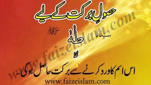Husool e Barkat Kay Liye Wazifa In Urdu