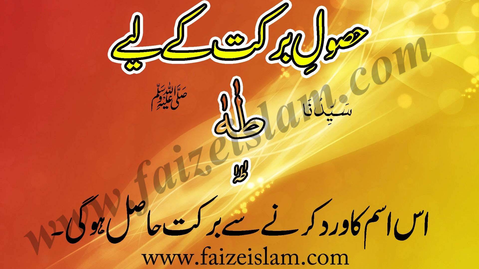 Photo of Husool e Barkat Kay Liye Wazifa In Urdu