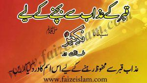 Qabar Kay Azab Say Bachnay Kay Liye Wazifa In Urdu