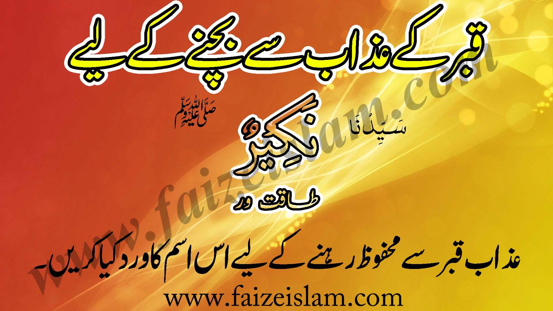 Photo of Qabar Kay Azab Say Bachnay Kay Liye Wazifa In Urdu