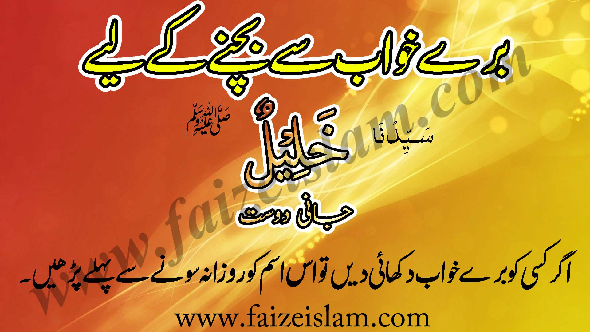 Photo of Bury Khuab Say Bachnay Kay Liye Wazifa In Urdu