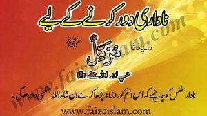 Nadari Door Karnay Kay Liye Wazifa In Urdu