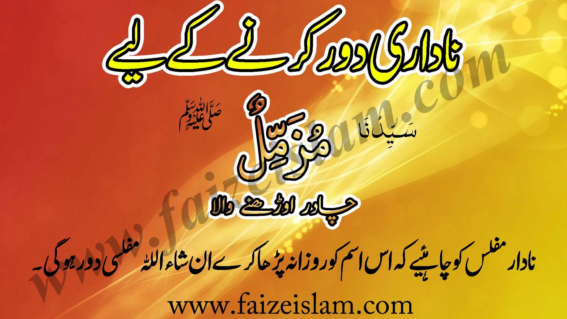 Photo of Nadari Door Karnay Kay Liye Wazifa In Urdu