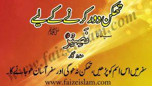 Dua For Stress - Thakan Door Karnay Kay Liye Wazifa In Urdu