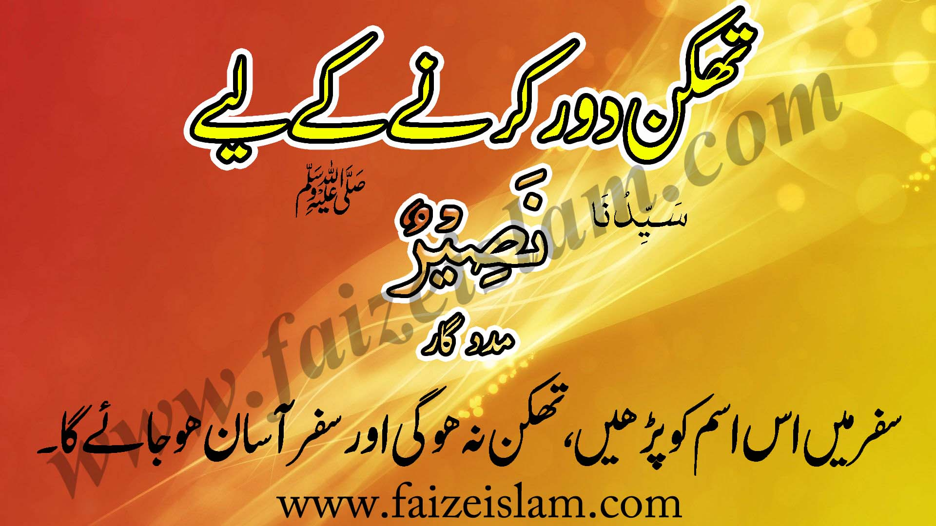 Dua For Stress - Thakan Door Karnay Kay Liye Wazifa In Urdu
