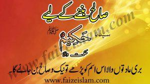 Naik o Salih Bannay Kay Liye Wazifa In Urdu