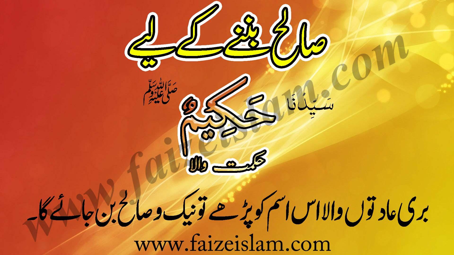 Photo of Naik o Salih Bannay Kay Liye Wazifa In Urdu