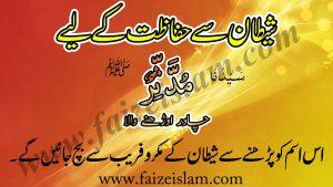Shaitan Say Hifazat Kay Liye Wazifa In Urdu