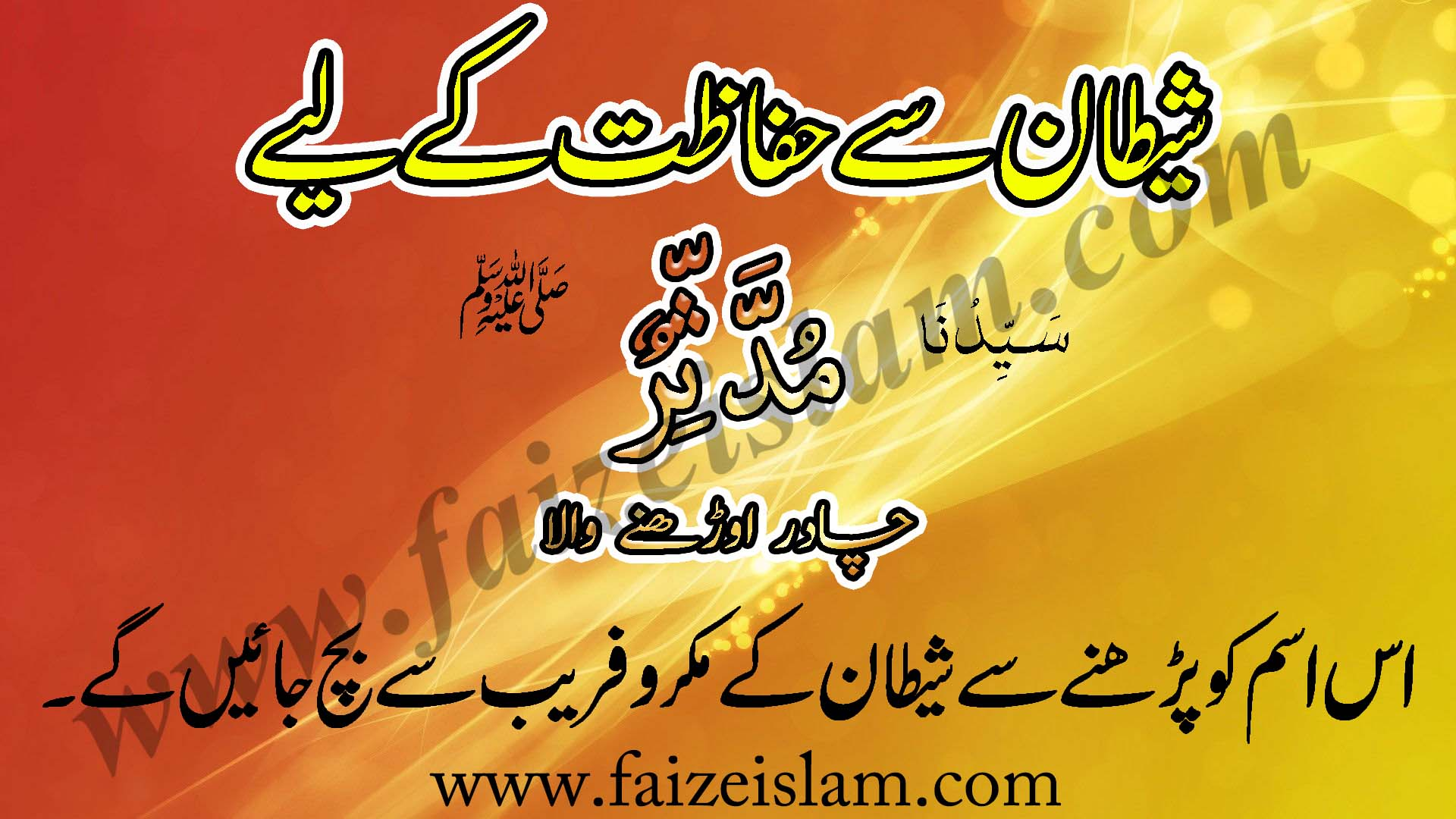 Photo of Shaitan Say Hifazat Kay Liye Wazifa In Urdu