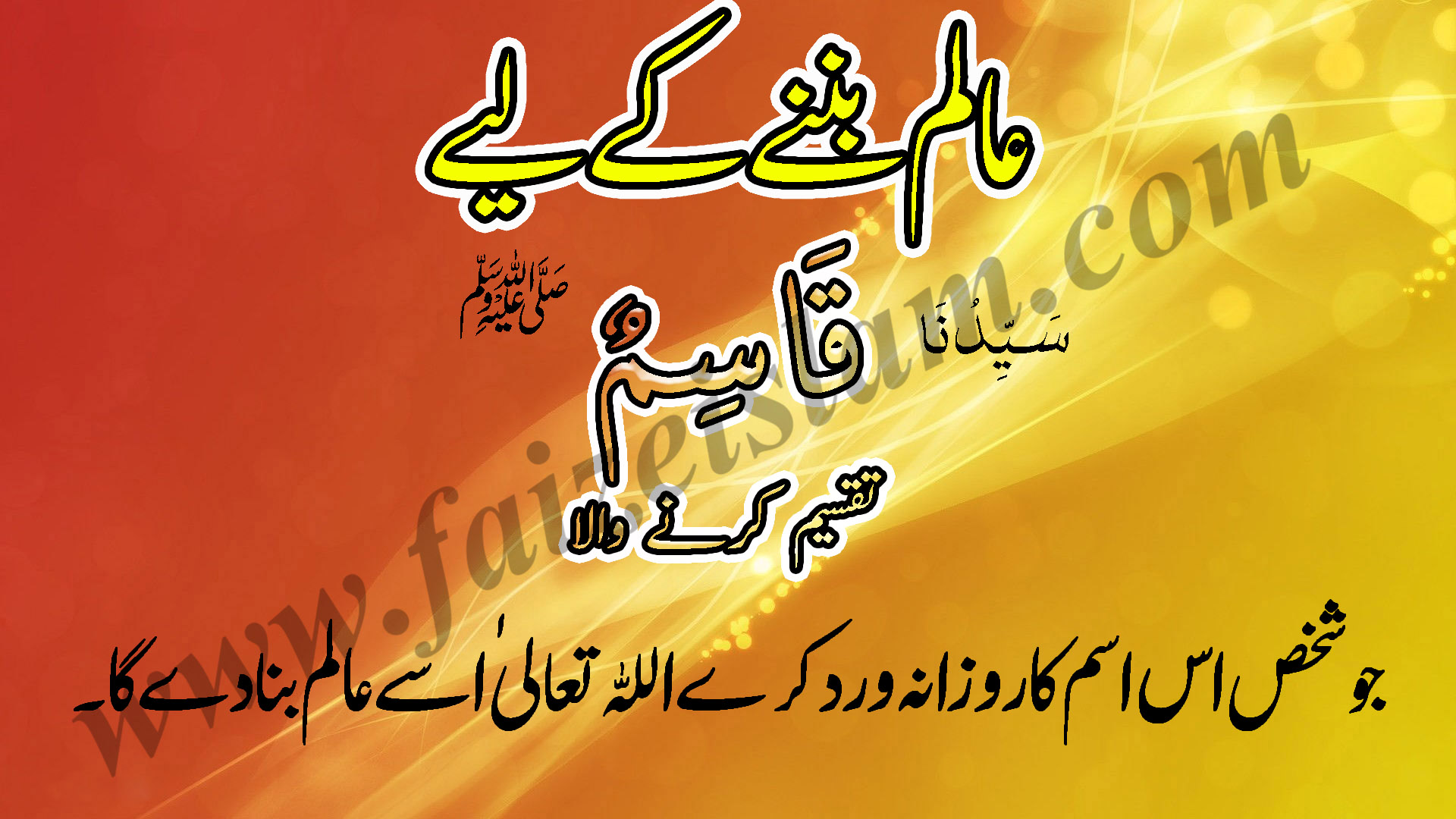 Photo of Aalim Bannay Kay Liye Wazifa In Urdu