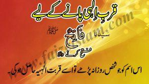 Qurb e Ilaahi Paanay Kay Liye Wazifa In Urdu