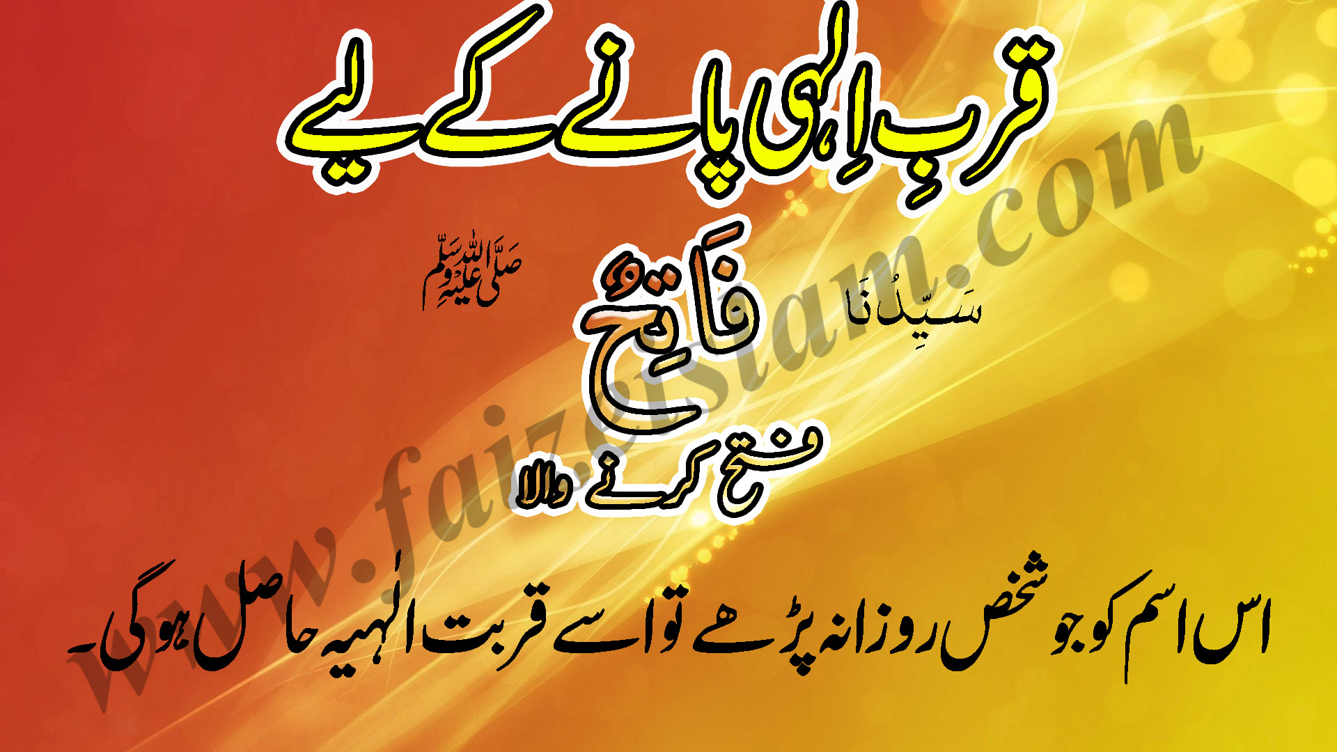 Photo of Qurb e Ilaahi Paanay Kay Liye Wazifa In Urdu