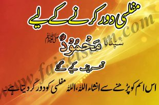 Muflisi Door Karnay Kay Liye Wazifa In Urdu