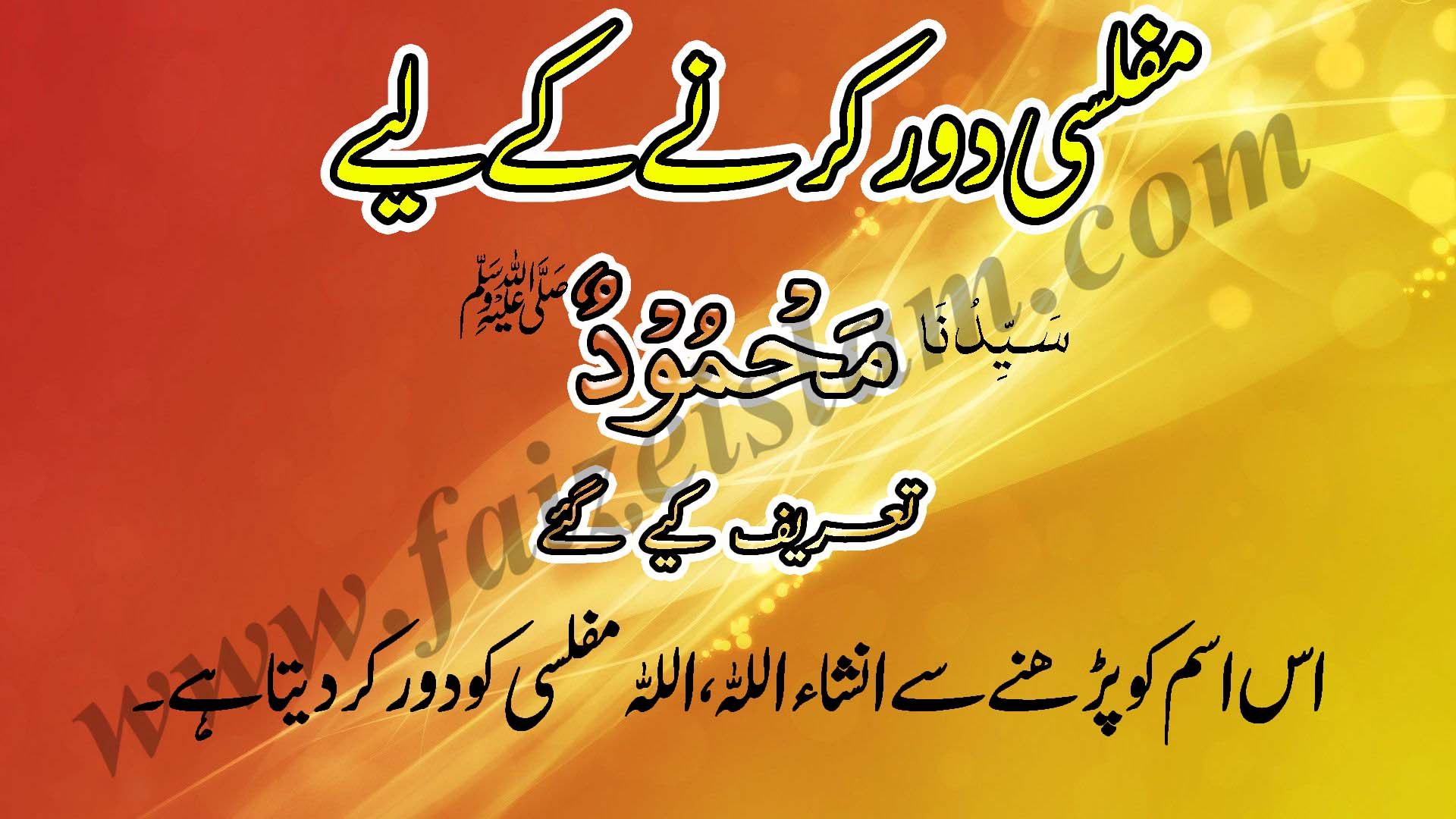 Photo of Muflisi Door Karnay Kay Liye Wazifa In Urdu