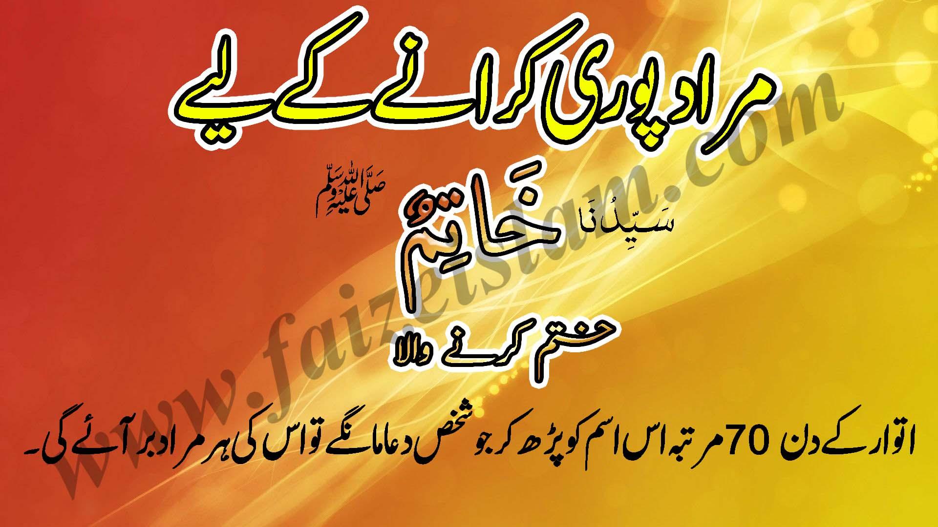 Photo of Murad Poori Karanay Kay Liye Wazifa In Urdu