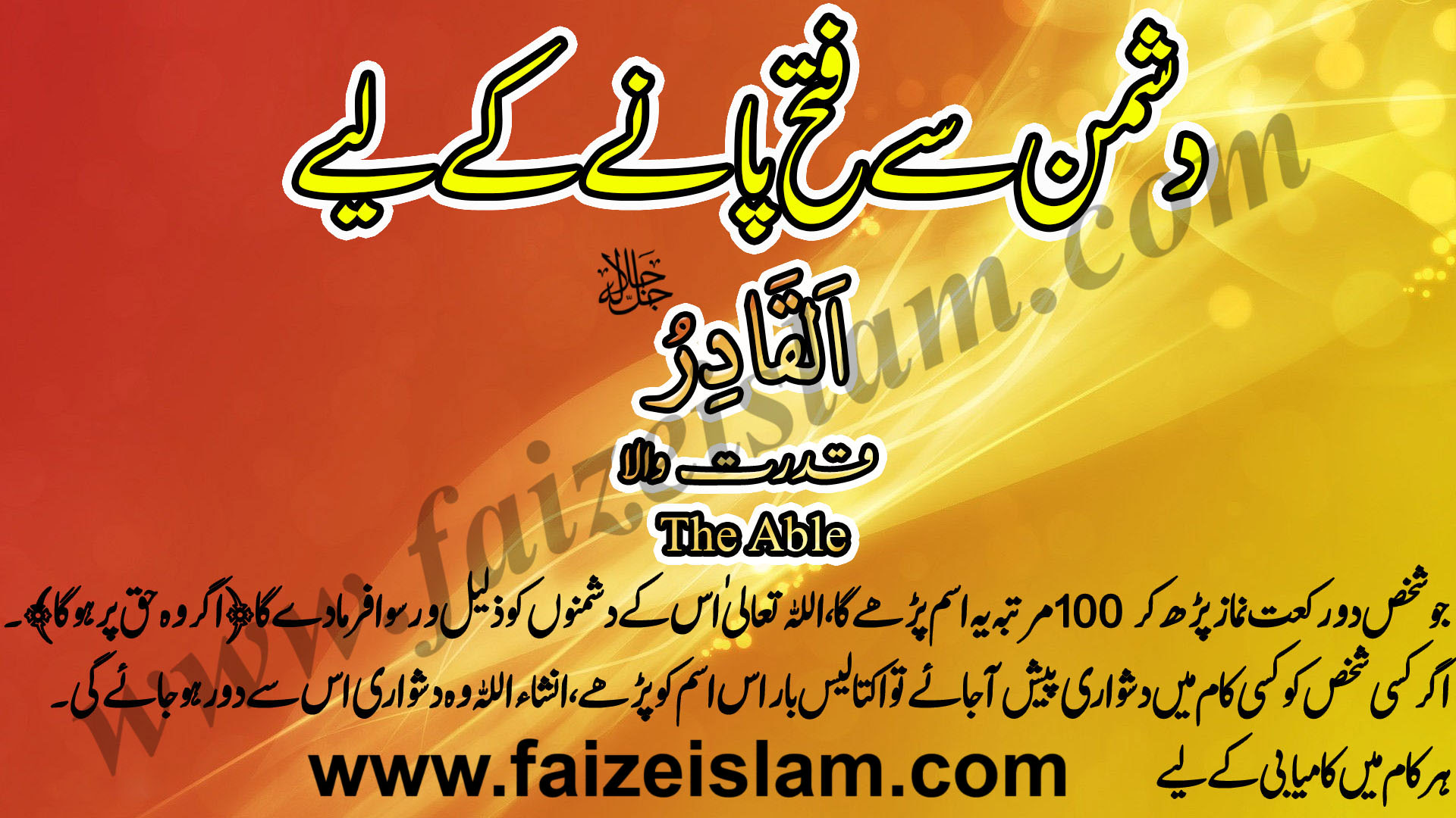 Photo of Dushman Say Fatah Panay Kay Liye Wazifa In Urdu