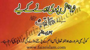 Khuhaish Poori Karanay Kay Liye Wazifa In Urdu