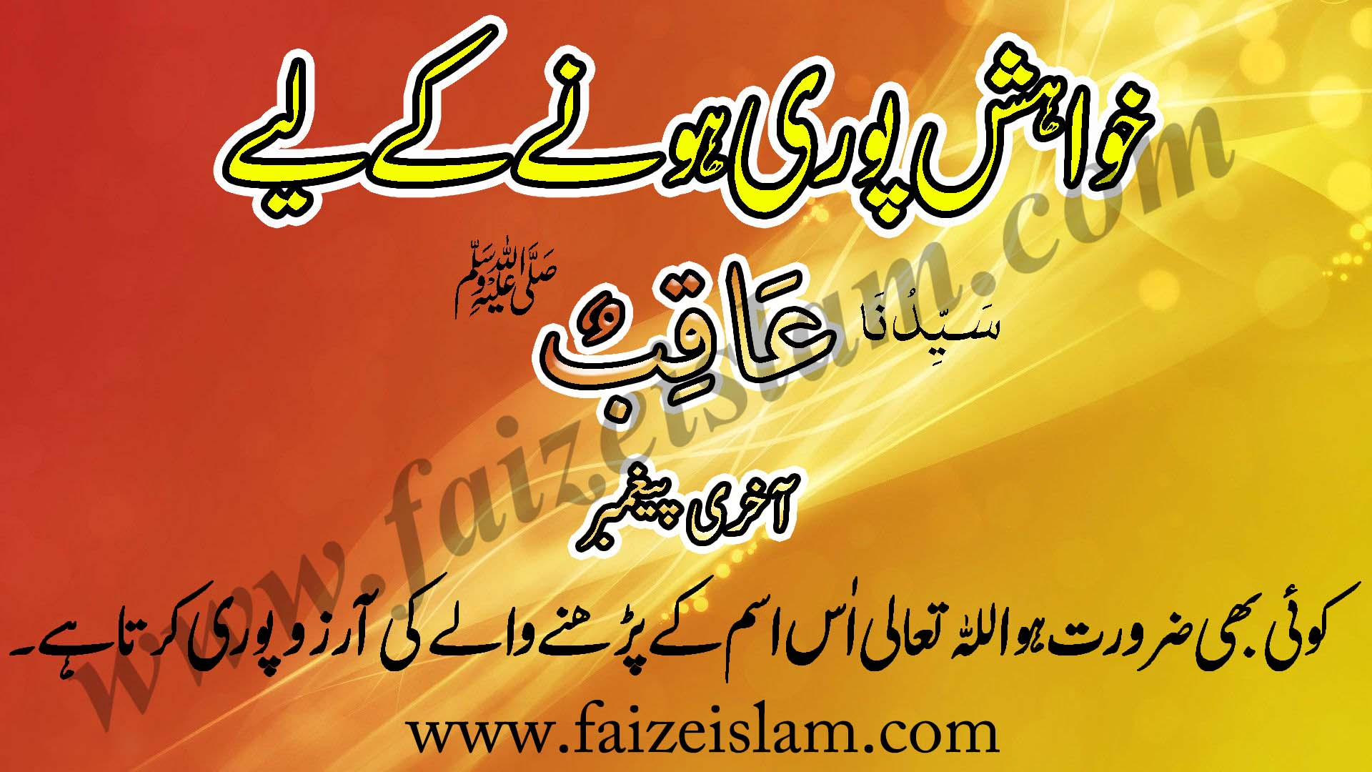 Photo of Khuhaish Poori Karanay Kay Liye Wazifa In Urdu