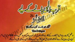 Qurb e Ilahi Panay Kay Liye Wazifa In Urdu