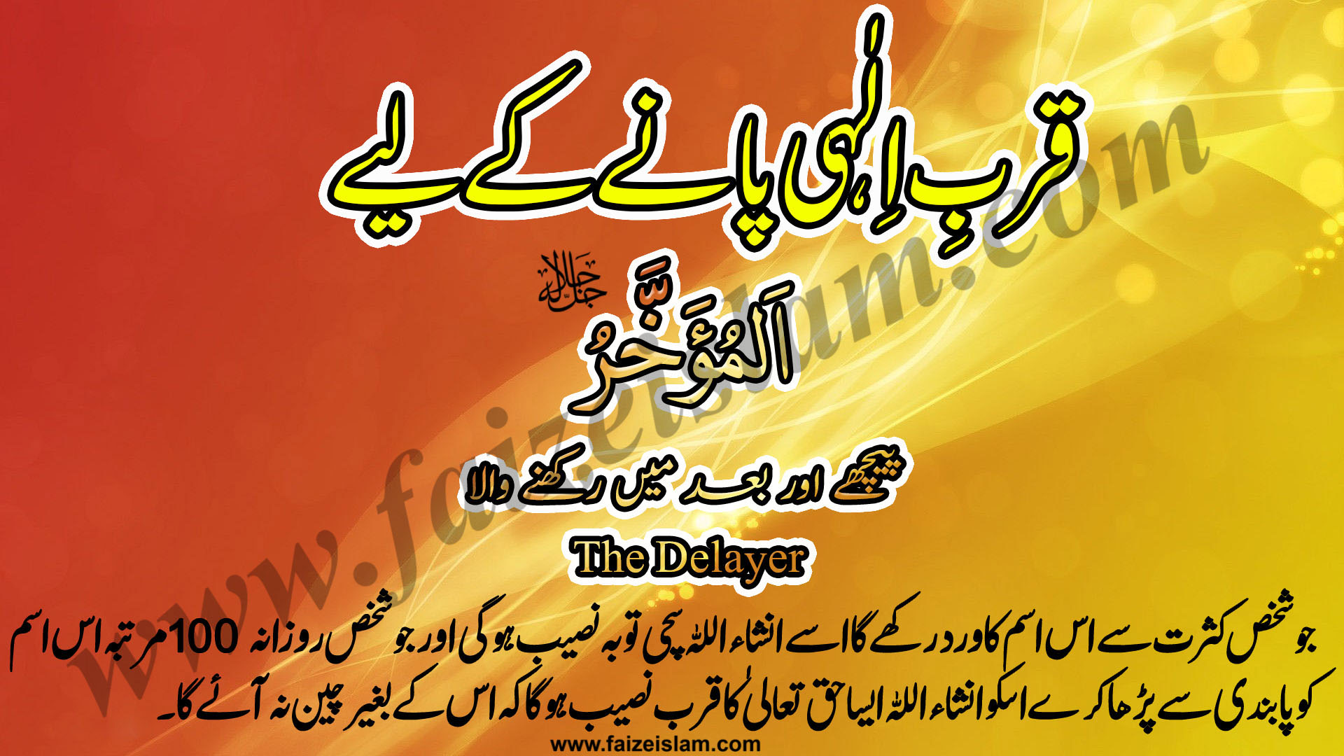 Photo of Qurb e Ilahi Panay Kay Liye Wazifa In Urdu