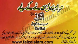 Murad Poori Karanay Kay Liye Wazifa In Urdu