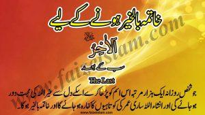 Khatma Bil Khair Honay Kay Liye Wazifa In Urdu
