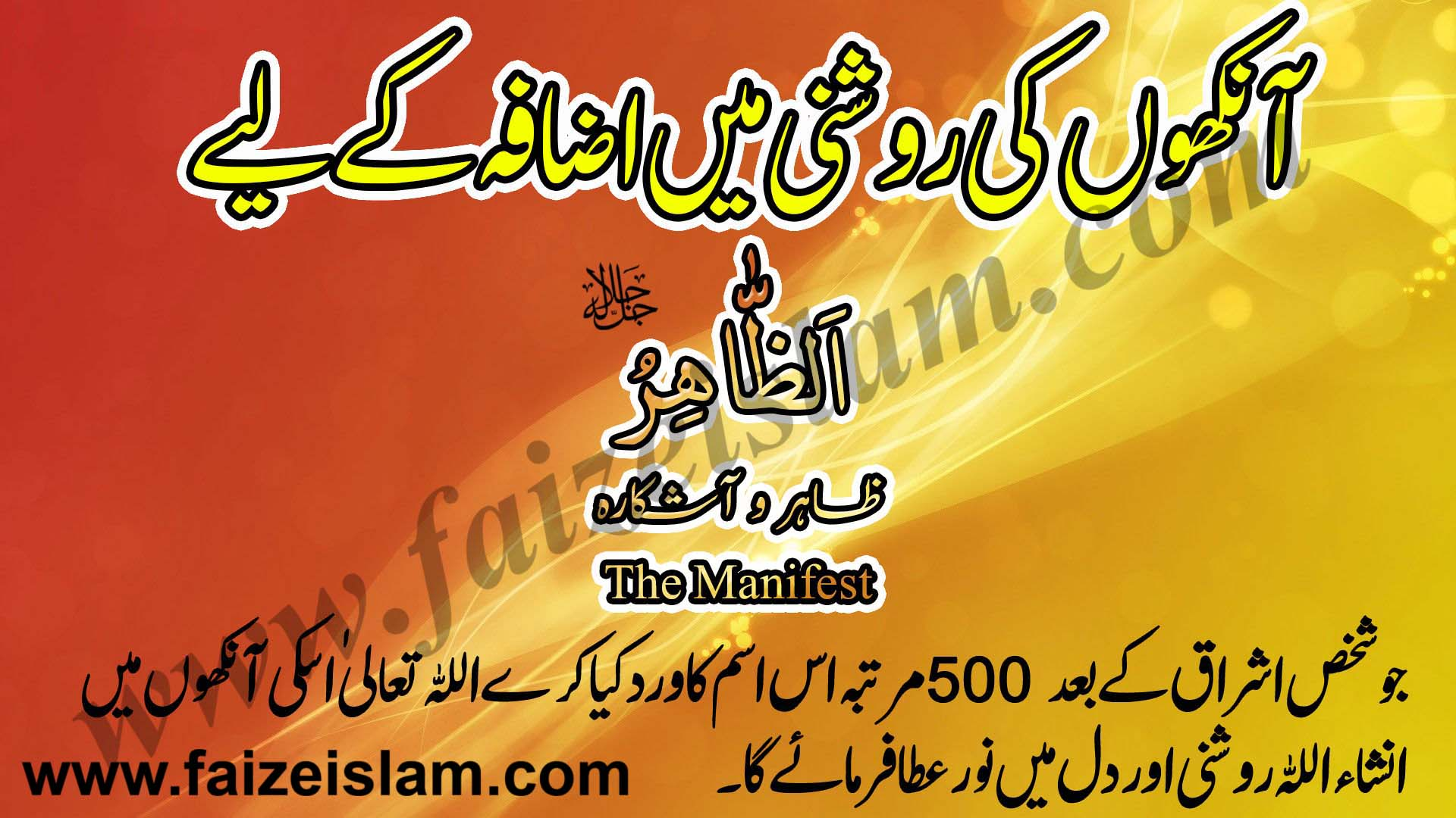 Photo of Aankhon Ki Rooshni Main Izafa Karnay Kay Liye Wazifa In Urdu