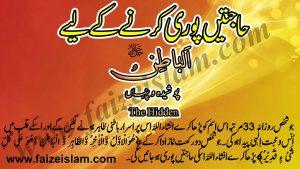 Hajat Poori Karnay Kay Liye Wazifa In Urdu
