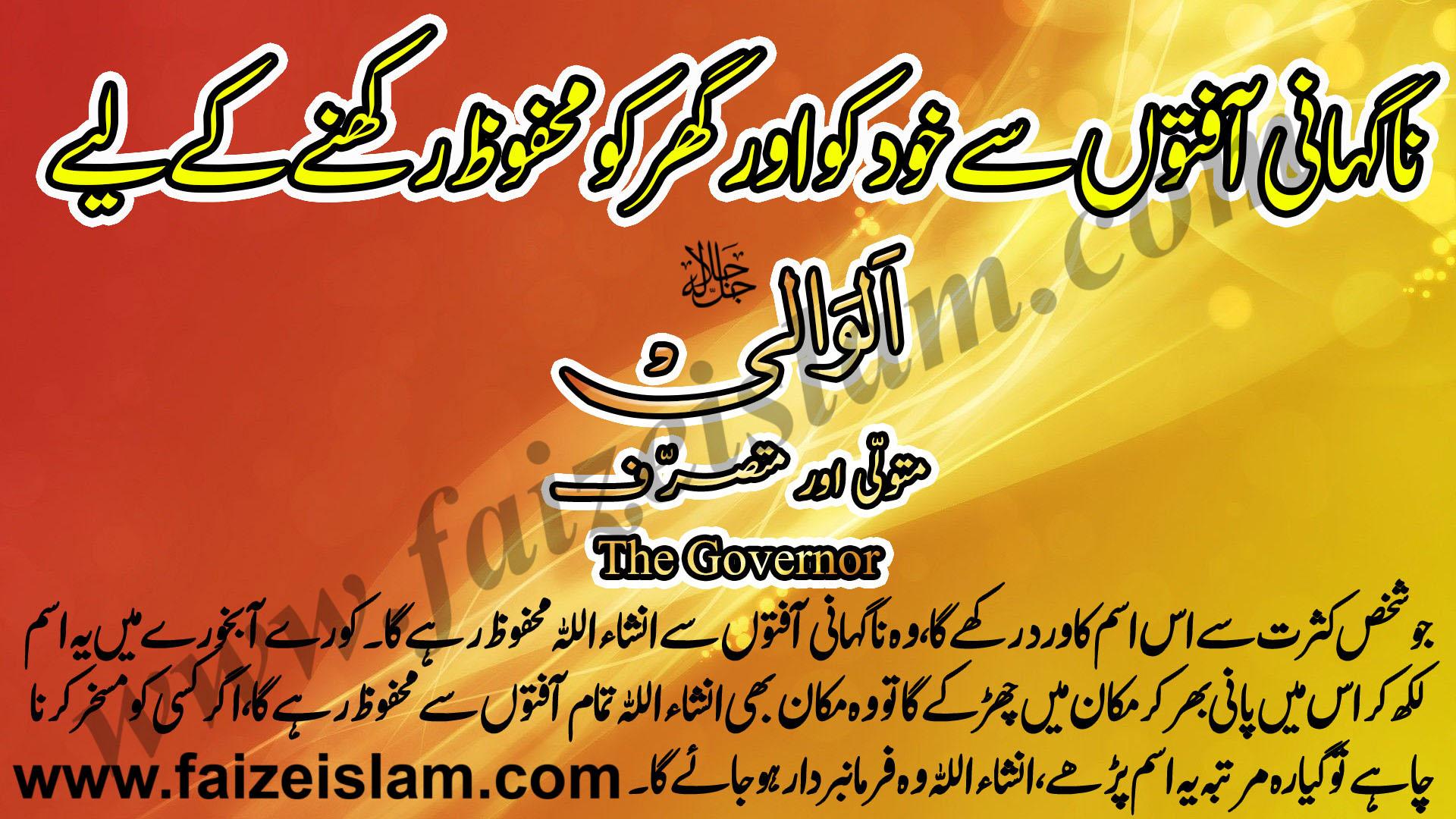 Nagihani Aadatoon Say Khud Ko Aur Ghar Ko Mehfooz Rakhnay Kay Liye Wazifa In Urdu