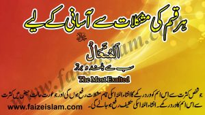Har Qism Ki Mushkilat Ko Aasan Karnay Kay Liye Wazifa In Urdu