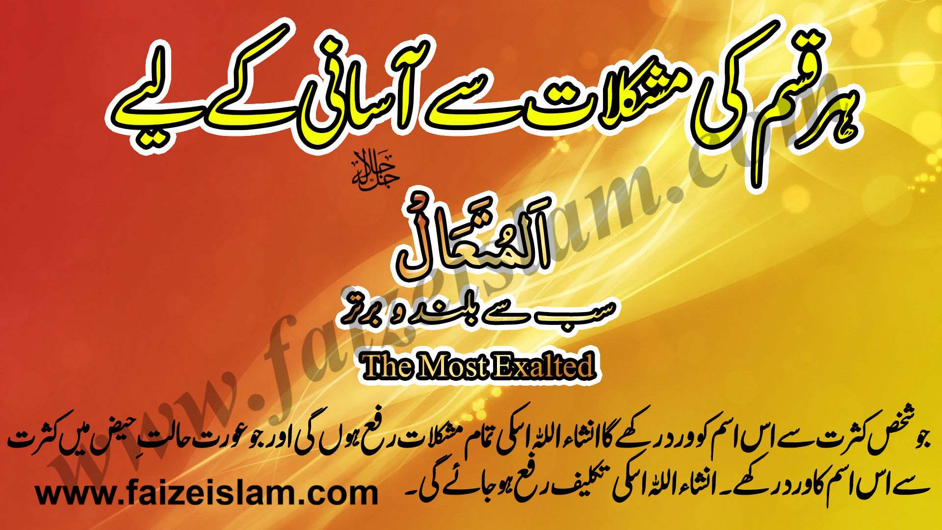 Photo of Wazifa for Problems – Powerful Dua for all Problems