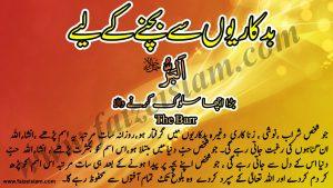 Badkaryon Say Bachnay Kay Liye Wazifa In Urdu