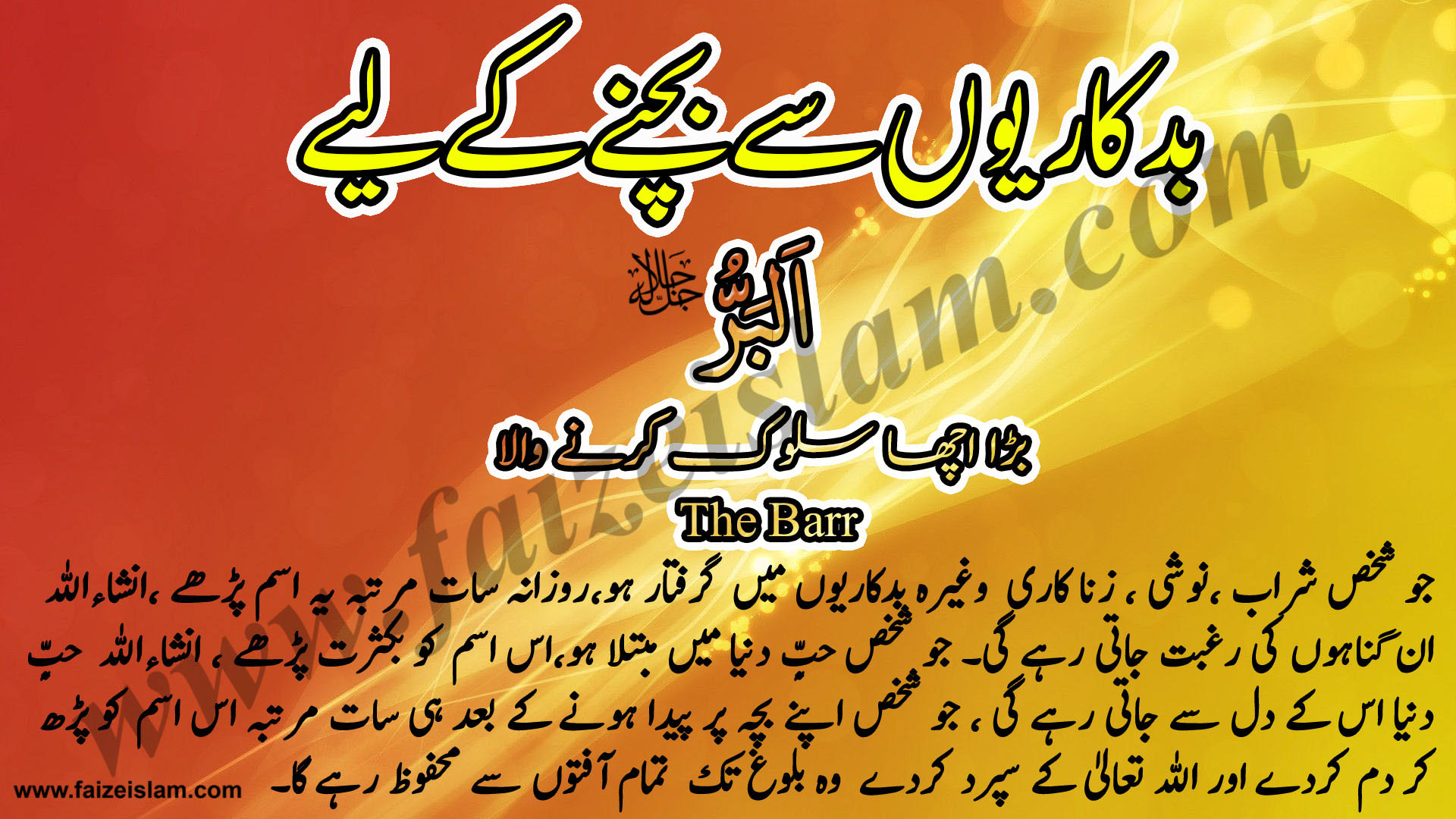 Photo of Badkaryon Say Bachnay Kay Liye Wazifa In Urdu