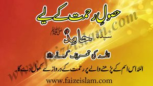 Husool e Rehmat Kay Liye Wazifa In Urdu