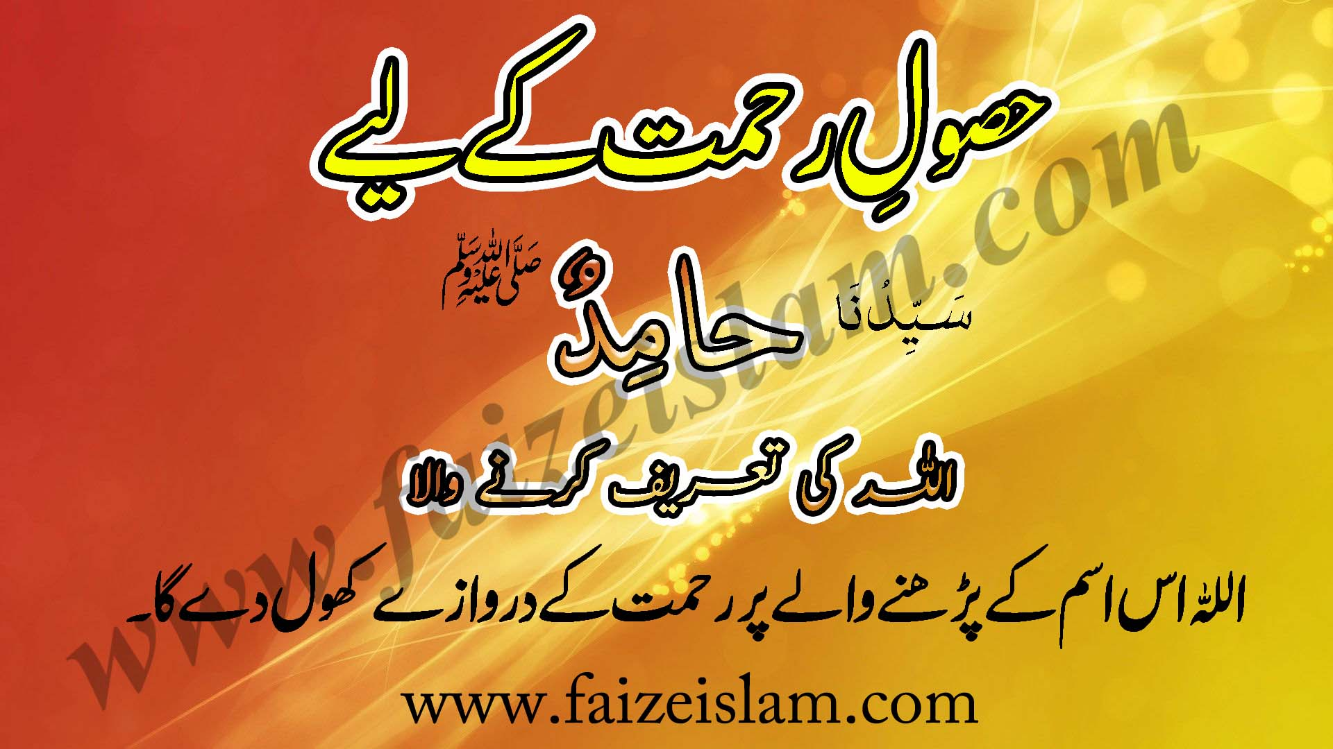 Photo of Husool e Rehmat Kay Liye Wazifa In Urdu