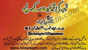 Tauba Ki Qubooliat Kay Liye Wazifa In Urdu