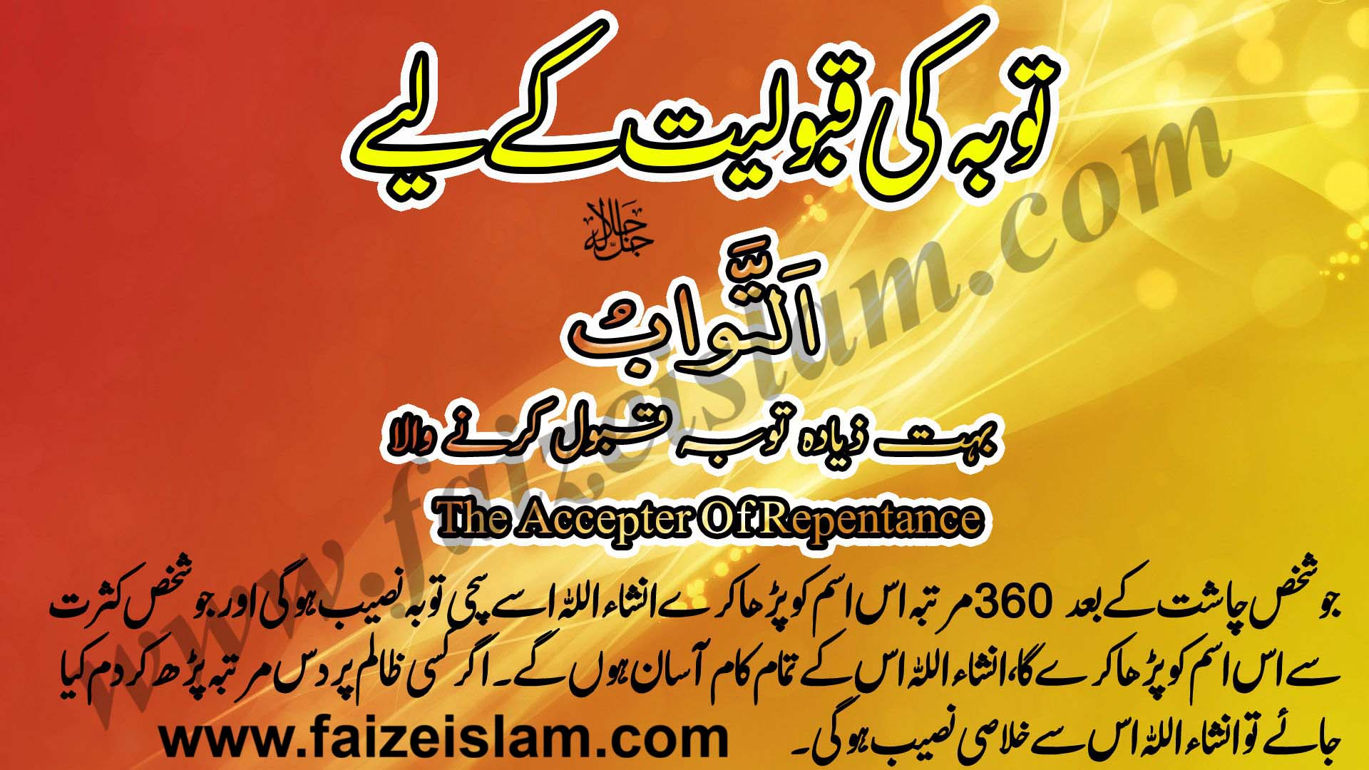 Photo of Tauba Ki Qubooliat Kay Liye Wazifa In Urdu