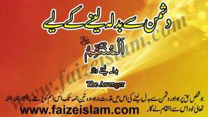 Dushman Say Badla Lenay Kay Liye Wazifa In Urdu