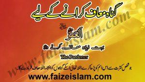 Gunah Mu'af Karanay Kay Liye Wazifa In Urdu