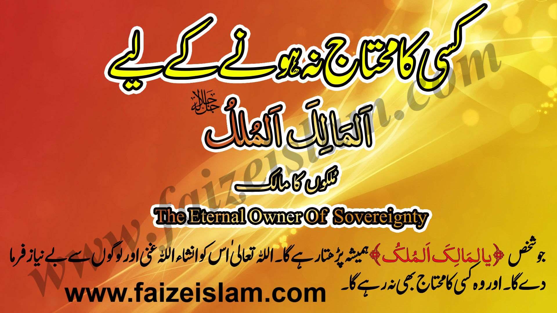 Kisi Ka Muhtaaj Na Honay Kay Liye Wazifa In Urdu