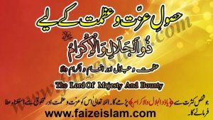 Husool e Izzat Kay Liye Wazifa In Urdu