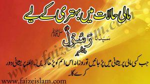 Maali Halaat Main Behtari Kay Liye Wazifa In Urdu