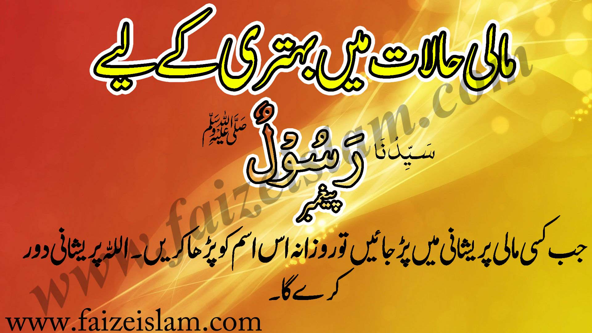 Photo of Maali Halaat Main Behtari Kay Liye Wazifa In Urdu