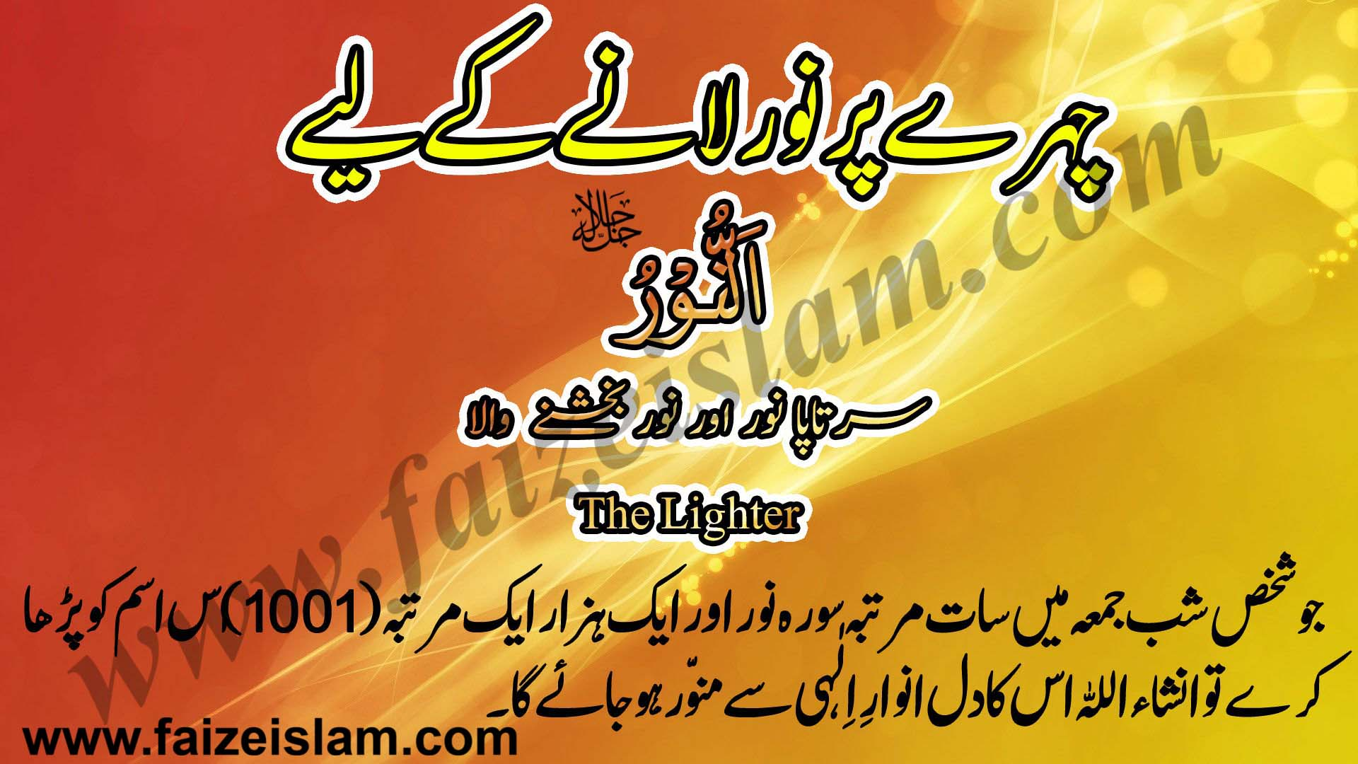 Chehray Par Noor Lanay Kay Liye Wazifa In Urdu
