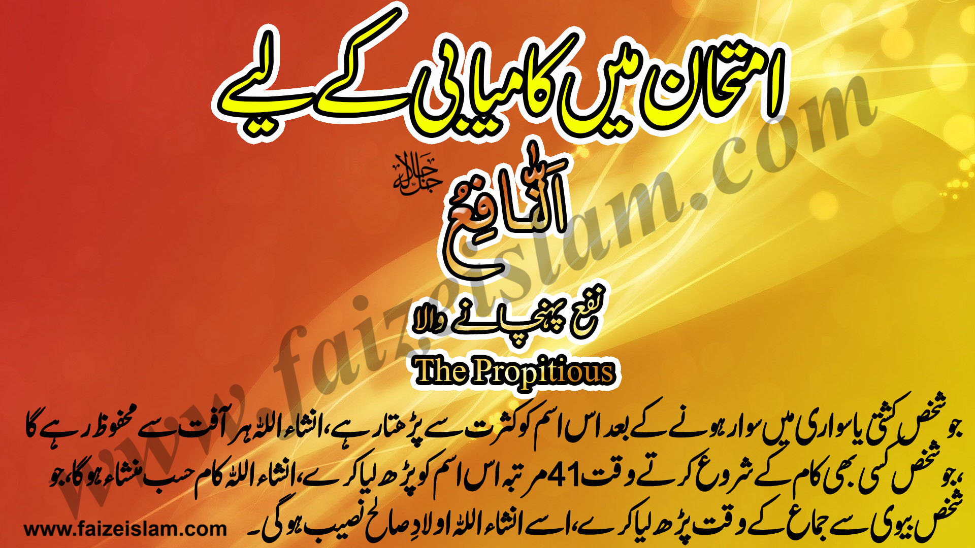 Photo of Exams Main Pass Honay Kay Liye Wazifa In Urdu