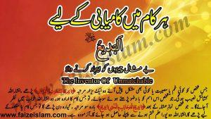 Har Kaam Main Kaamyabi Kay Liye Wazifa In Urdu
