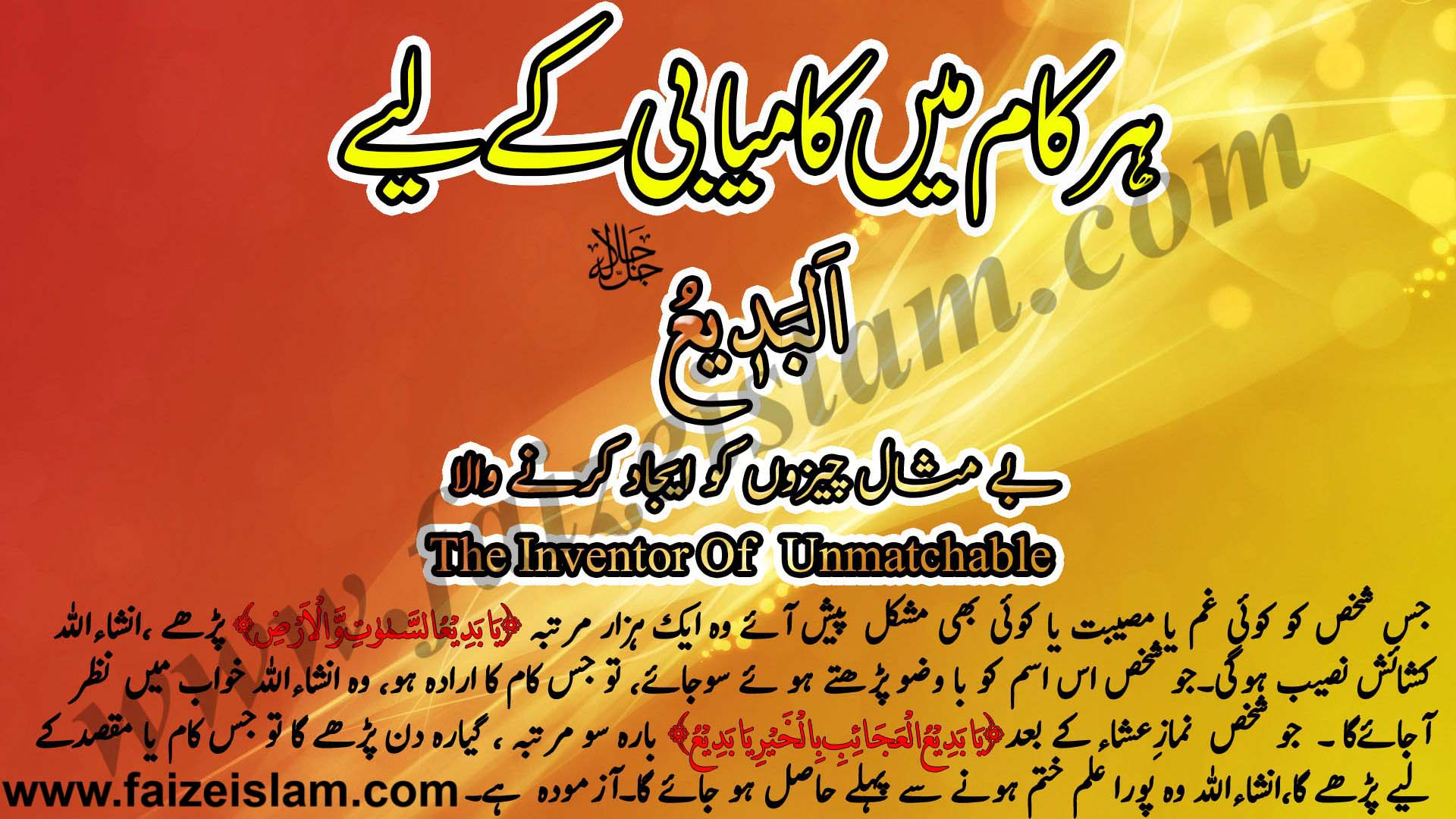 Photo of Har Kaam Main Kaamyabi Kay Liye Wazifa In Urdu
