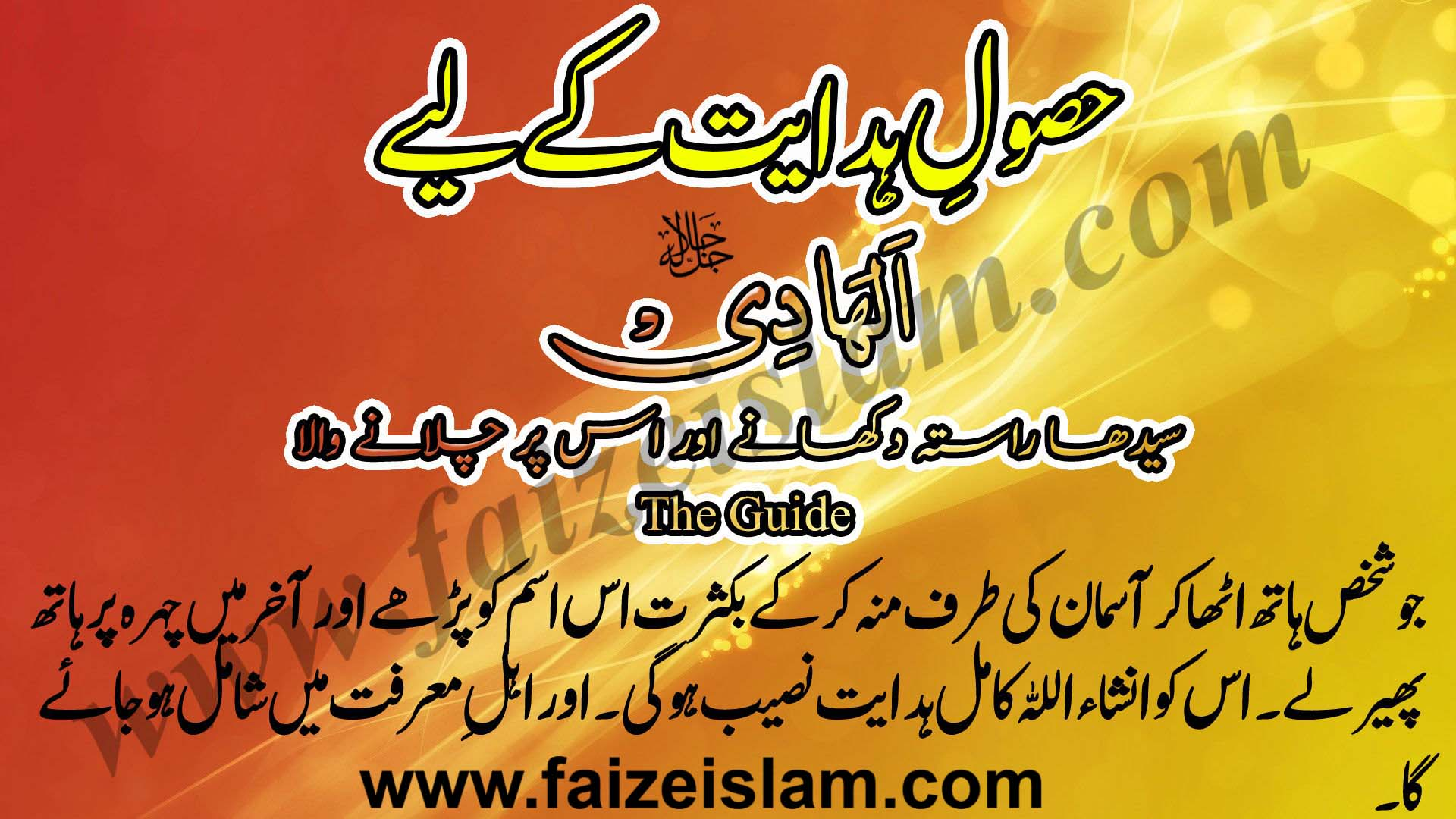 Photo of Husool e Hidayat Kay Liye Wazifa In Urdu